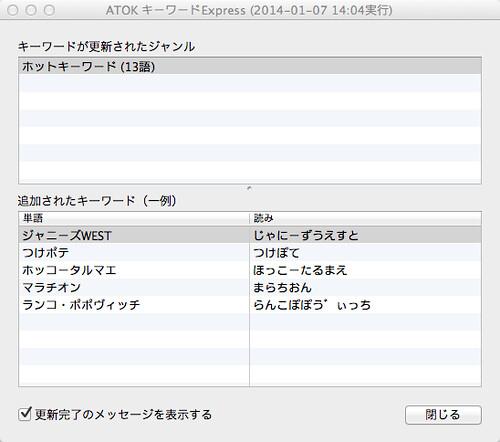 ATOK_キーワードExpress__2014-01-07_14_04実行_