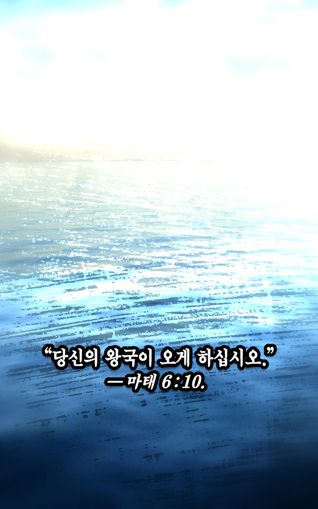 android-blubokeh, 2014 jehovah's witnesses yeartext for ipad, ipadmini, iphone, ipod, android wallpaper in KOREAN