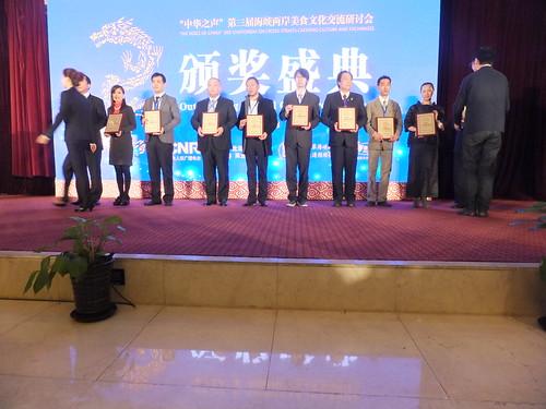 北京海峽兩岸美食文化論壇 206