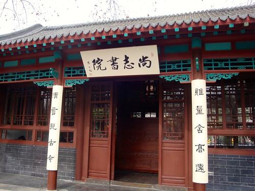 尚志书院-对联