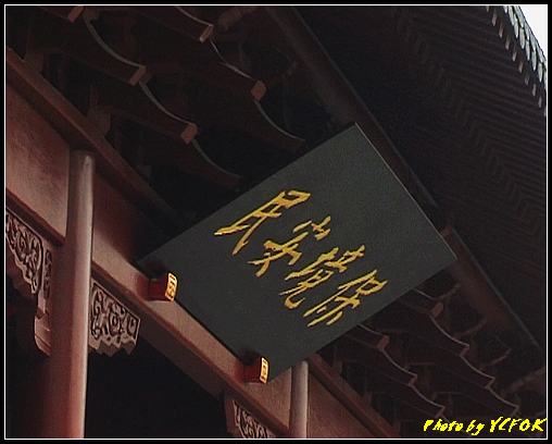 杭州 西湖湖畔的錢王祠 - 058