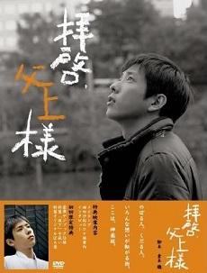 Xem phim Haikei, Chichiue-sama (2007) - Cha thân yêu!! | Dear Father Vietsub