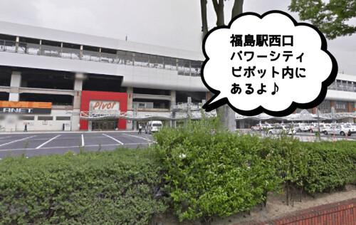 musee-fukushimapivot