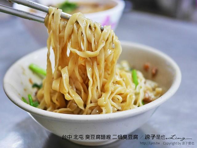 台中 北屯 臭豆腐麵線 二煱臭豆腐 9