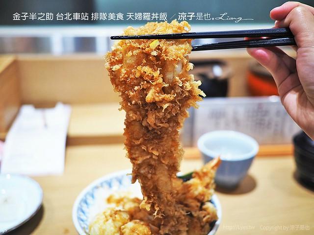 金子半之助 台北車站 排隊美食 天婦羅丼飯 13