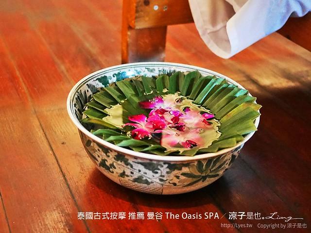 泰國古式按摩 推薦 曼谷 The Oasis SPA 17