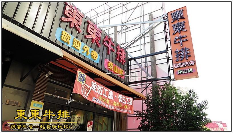 東東牛排東山店 / 台中
