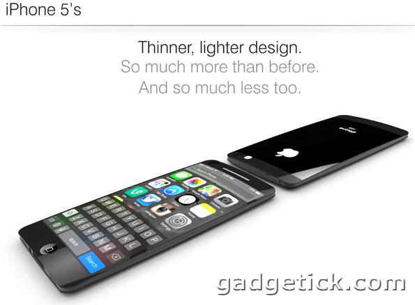 Дизайн iPhone 5S: лучше, тоньше, легче