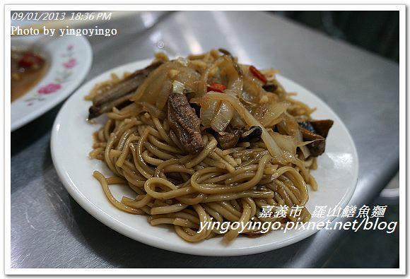 嘉義市_羅山鱔魚麵20130901_DSC06071