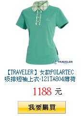 【TRAVELER】女款POLARTEC 吸排短袖上衣-121TA804薄荷綠