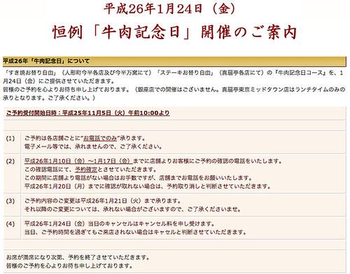 スクリーンショット 2013-10-25 23.55.35