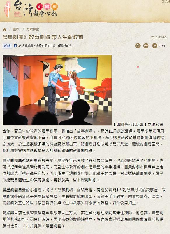 20131106教會公報故事劇場報導
