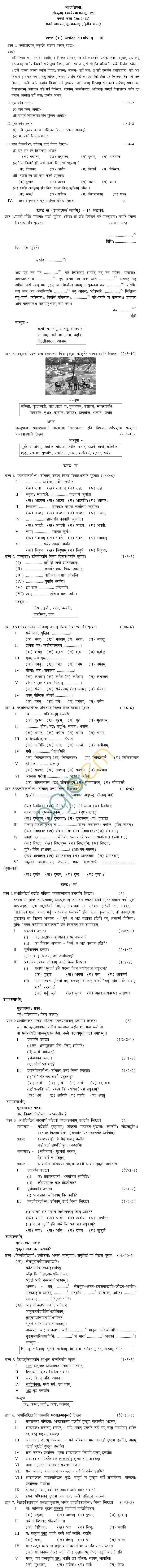 CBSE Board Exam Sample Papers (SA2) Class IX - Sanskrit