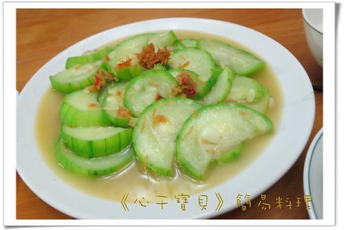干貝簡易料理_XO干貝醬炒絲瓜