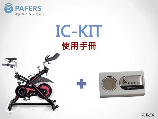 ic-kit 使用手冊-01