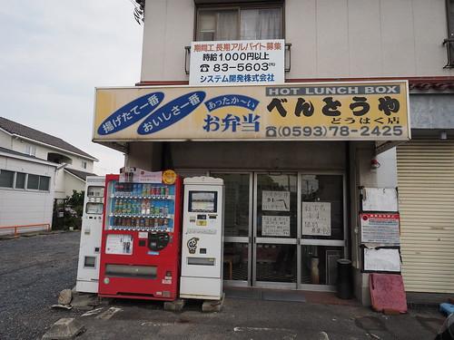 suzuka_bento_1