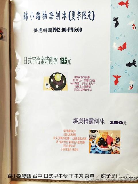 錦小路物語 台中 日式早午餐 下午茶 菜單 56