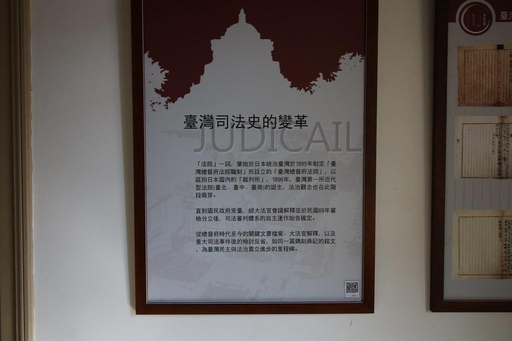 台南地方法院 (17)