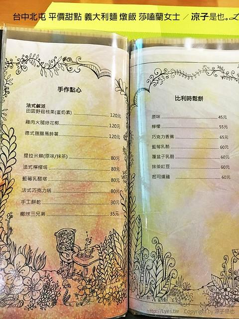 台中北屯 平價甜點 義大利麵 燉飯 莎嗑蘭女士 3