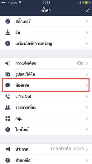 LINE Delete cache