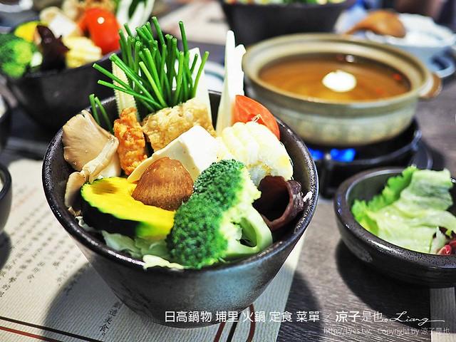 日高鍋物 埔里 火鍋 定食 菜單 25