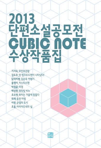 2013 큐빅 노트 수상작품집