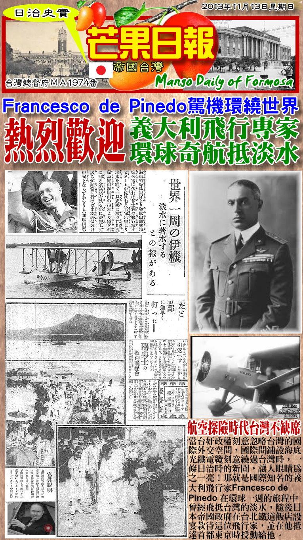 131013芒果日報--日治史實--義大利飛行專家,環球航行抵淡水01