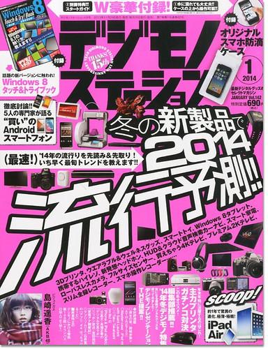 11月25日(月)発売「デジモノステーション」に掲載!
