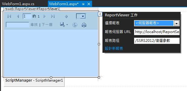 [RV] ReportViewer 遠端模式-1