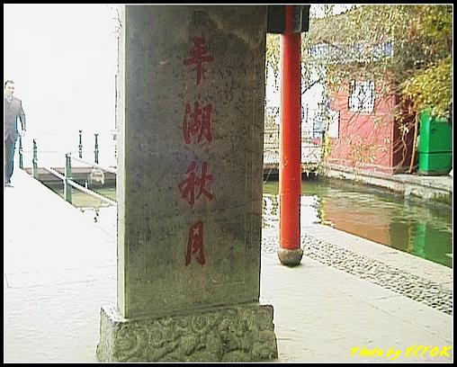 杭州 西湖 (其他景點) - 160 (白堤上的西湖十景之 平湖秋月)