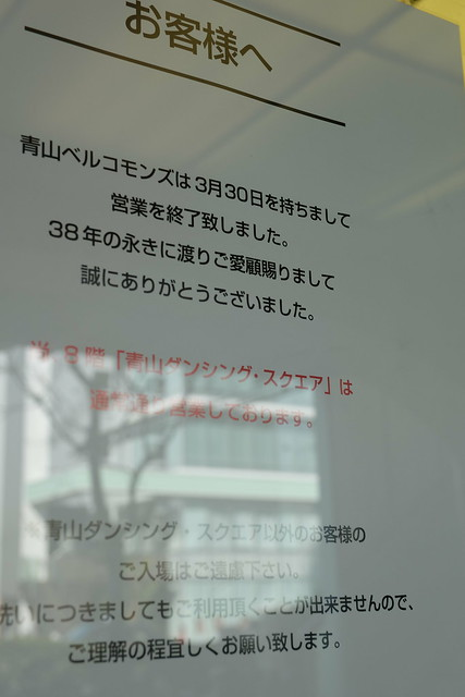 Aoyama Bell Commons Closed 01