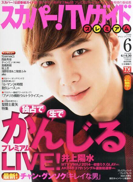 [Pics-1] JKS in Japanese magazines or websites for 'Beautiful Man (Bel Ami)' promotion 14143106359_fdff895c8e_z