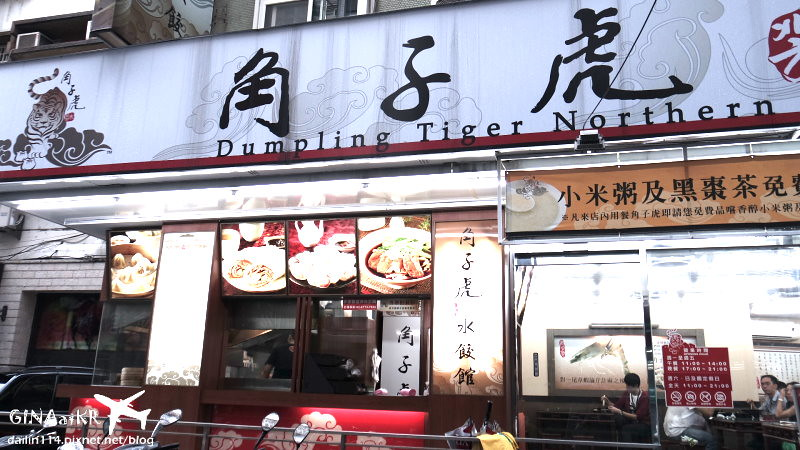東區食記》東區角子虎(水餃館) 今天吃牛肉麵+港式小點心 @Gina Lin