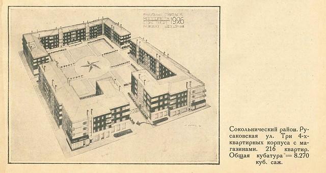 Квартал на Русаковской улице (Строительство Москвы, #2-1927)