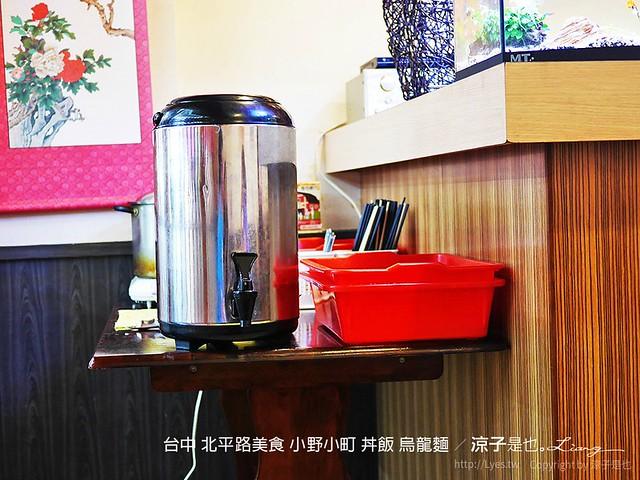 台中 北平路美食 小野小町 丼飯 烏龍麵 21