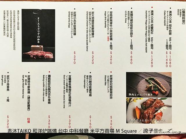 赤沐TAIKO 和洋炉端燒 台中 中科餐廳 米平方商場 M Square 5