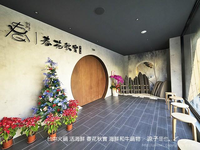 台中火鍋 活海鮮 春花秋實 海鮮和牛鍋物 12