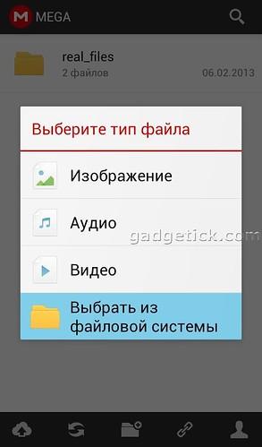 MEGA для Android