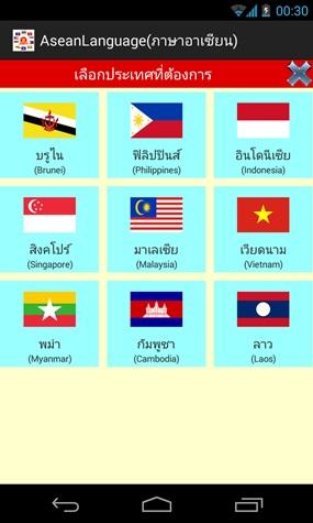 ASEAN LANGUAGE AEC