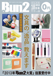 10月1日(火)配布 Bun2連載「違いがわかる男の文具講座」掲載!