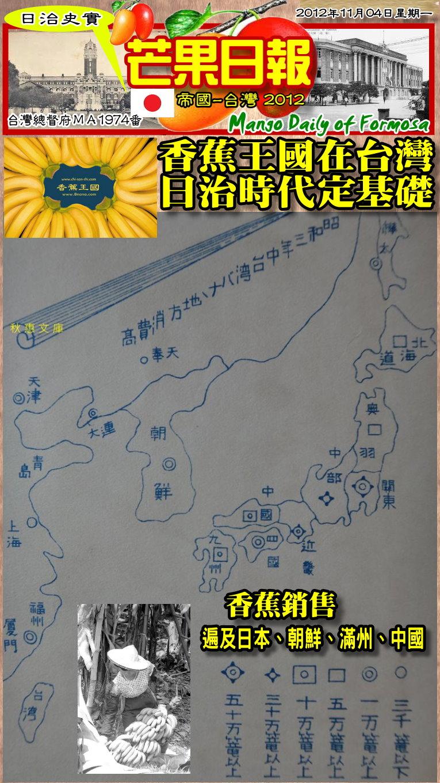 131104 芒果日報--日治史實--香蕉王國在台灣,日治時代定基礎