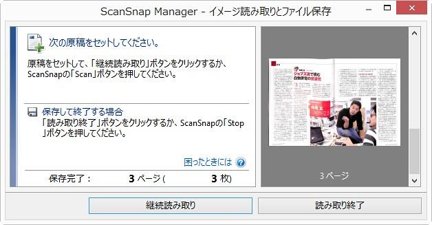 PFU ScanSnap SV600 FI-SV600_045