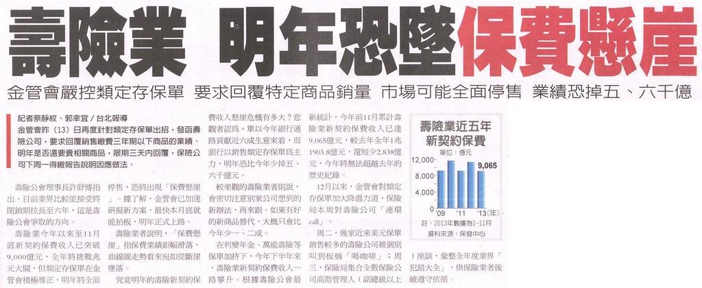 20131214[經濟日報]壽險業 明年恐墜保費懸崖--金管會嚴控類定存保單 要求回覆特定商品銷量 市場可能全面停售 業績恐掉五、六千億