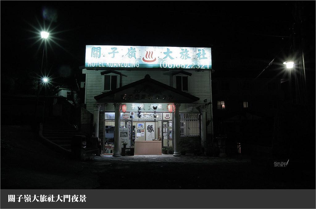 關子嶺大旅社大門的夜景