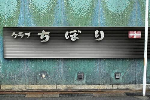 2014.01.12(SDIM5997