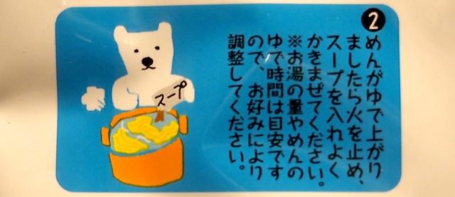 札幌円山動物園白クマ塩ラーメン6