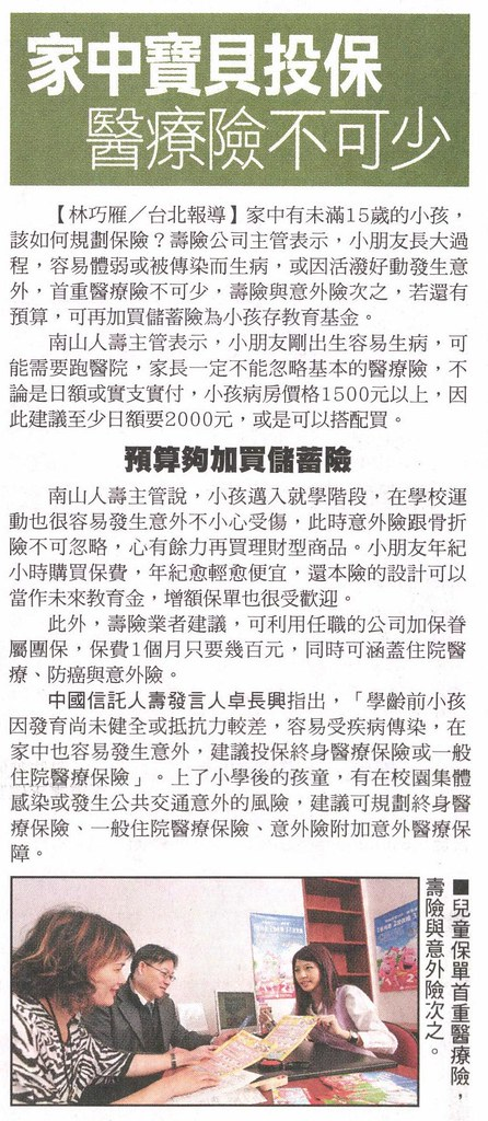 20140122[蘋果日報]家中寶貝投保 醫療險不可少