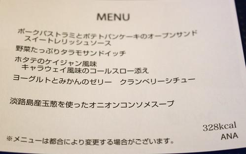羽田発のPREMIUM GOZEN朝食