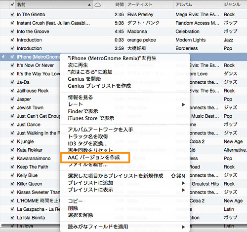 iTunes-AAC