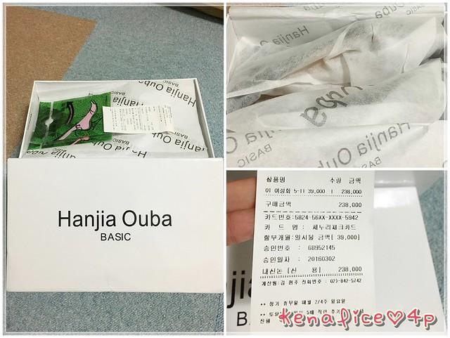 Hanjia Ouba